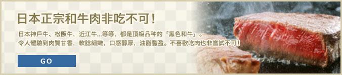日本正宗和牛肉非吃不可!