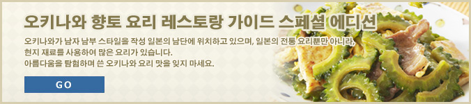 오키나와 향토 요리 레스토랑 가이드 스페셜 에디션