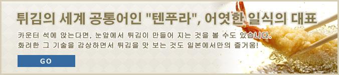 """튀김의 세계 공통어인 """"텐푸라"""", 어엿한 일식의 대표"""