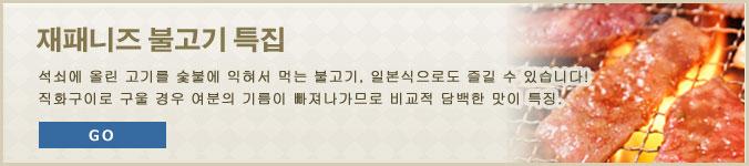 재패니즈 불고기 특집