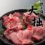 厳選国産和牛(京都肉、鹿児島和牛、信州和...