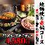 焼肉・焼鳥・居酒屋地鶏焼と赤鍋/だるま
