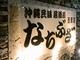 沖縄民謡居酒屋 なちぶさ~ 西原店