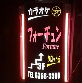 フォーチュン  fortune image