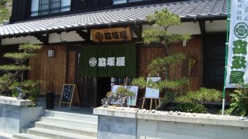 海鮮料理と船宿みたらい脇坂屋 image