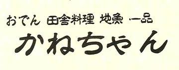かねちゃん image