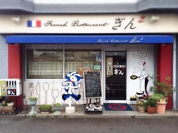 フランス料理 ぎんぎん(ぎん2) image