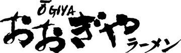 おおぎやラーメン 笠懸店(オオギヤラーメン カサカケテン) - 前橋/伊勢崎 - 群馬県(ラーメン・つけ麺)-gooグルメ&料理