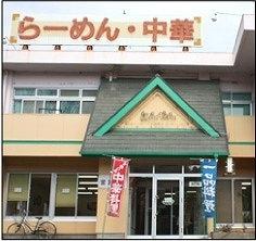 ラーメンとんやん 萩丘店 image