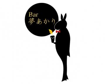 Bar 夢あかり(バーユメアカリ) - 三宮/ポートアイランド - 兵庫県(バー・バル,その他(お酒))-gooグルメ&料理