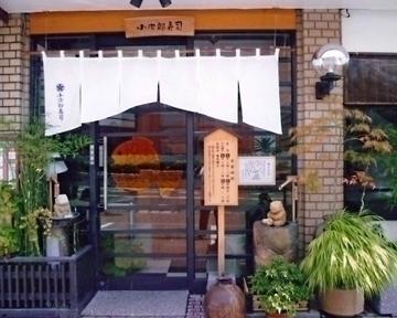 小次郎寿司 image