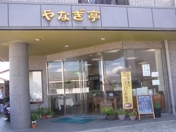 やなぎ亭 image