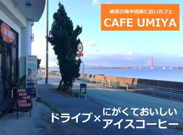 CAFE UMIYA(カフェウミヤー) - 沖縄/名護 - 沖縄県(カフェ,喫茶店・軽食)-gooグルメ&料理