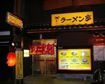 ラーメン亭 image