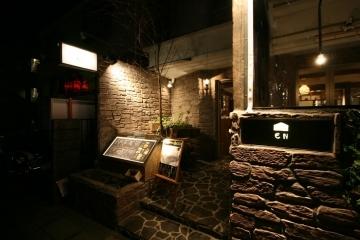 EN別邸 中央林間店 image