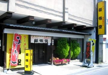 ラーメン 孫悟空(ラーメンソンゴクウ) - 米沢 - 山形県(ラーメン・つけ麺)-gooグルメ&料理