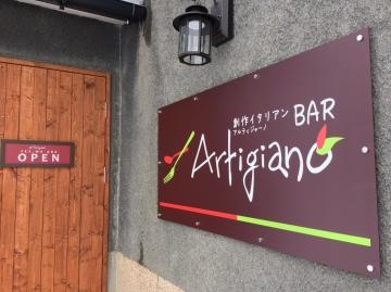 創作イタリアン BAR Artigiano