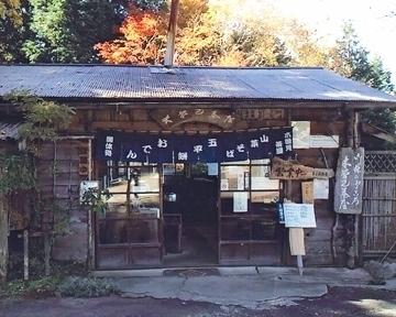 木曽見茶屋 image