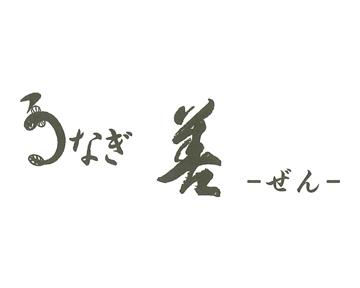 うなぎ 善 image