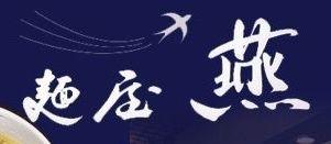 燕 image