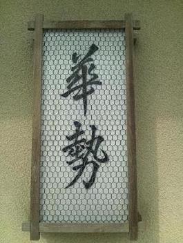 旬料 華勢 image