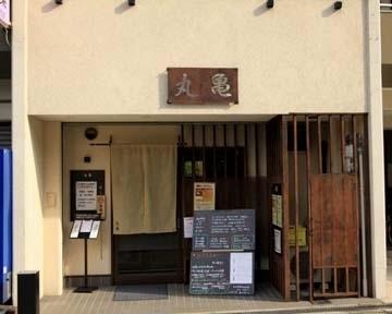 丸亀 image