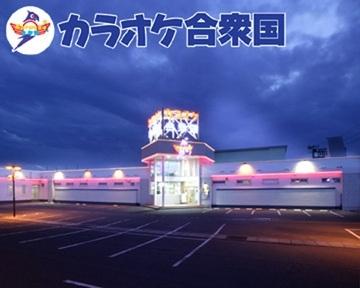 カラオケ合衆国 五所川原店