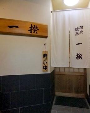 一揆(イッキ) - 南予南部 - 愛媛県(和食全般,鶏料理・焼き鳥,居酒屋)-gooグルメ&料理