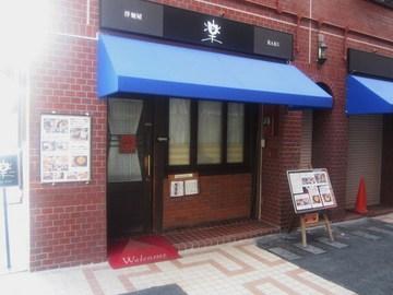 洋麺屋 楽 image