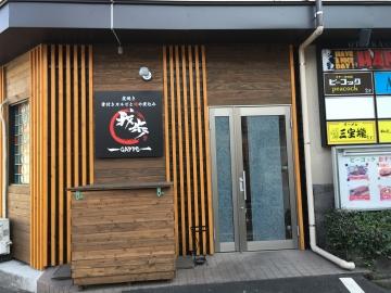 我歩(ガッポ) - 大分 - 大分県(居酒屋,創作料理(和食))-gooグルメ&料理