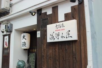 舞鶴港 漁師小屋 image