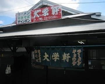 大学軒 image