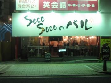 Soco Socoのバル
