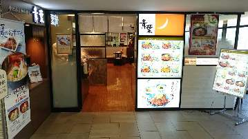 牛たんと和牛焼き 青葉 玉川高島屋S・C店 image