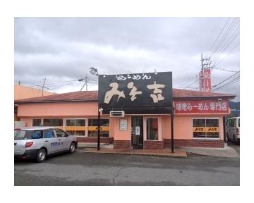 みそ吉 好間店(ミソキチ ヨシマテン) - いわき - 福島県(ラーメン・つけ麺)-gooグルメ&料理