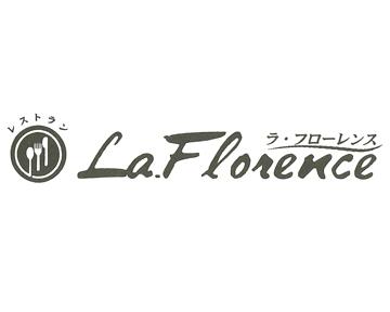 レストラン・ラ・フローレンス