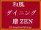 和風ダイニング 膳ZEN