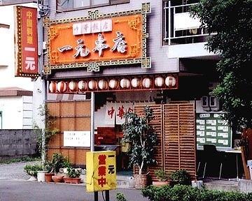 一元本店(イチゲンホンテン) - 静岡清水/庵原 - 静岡県(ラーメン・つけ麺)-gooグルメ&料理