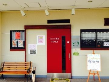 ダイニング酒房 とき(ダイニングシュボウトキ) - 奈良中部 - 奈良県(居酒屋)-gooグルメ&料理
