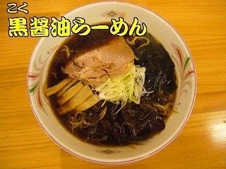 ピノキオ(ピノキオ) - 浦河/日高 - 北海道(ラーメン・つけ麺)-gooグルメ&料理