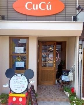 cucu(クク) - 小倉北区 - 福岡県(カフェ,喫茶店・軽食,定食・食堂,ビアホール・ビアガーデン)-gooグルメ&料理