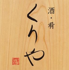 くりや(クリヤ) - 四谷 - 東京都(居酒屋)-gooグルメ&料理