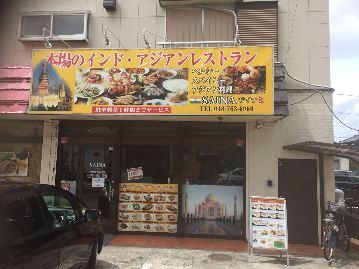 本場のインド・アジアンレストラン サイナ image