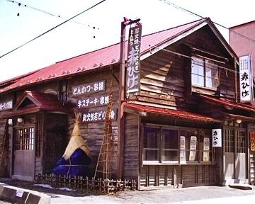 赤ひげ image
