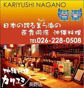 沖縄料理 カリユシ 長野店 image