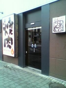 炙屋 5条店