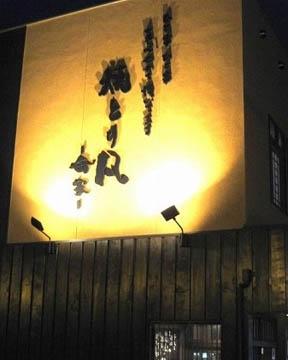 焼とり凡-母屋-(ヤキトリボンオモヤ) - 別府/湯布院/九重 - 大分県(鶏料理・焼き鳥)-gooグルメ&料理