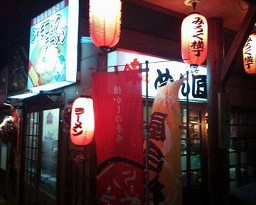 味のめん匠(アジノメンショウ) - 八戸 - 青森県(ラーメン・つけ麺)-gooグルメ&料理