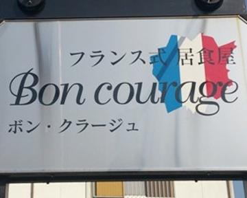 Bon courage image