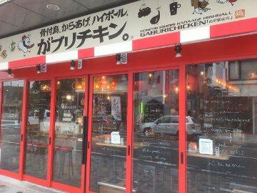 がブリチキン。 山形駅前店 image